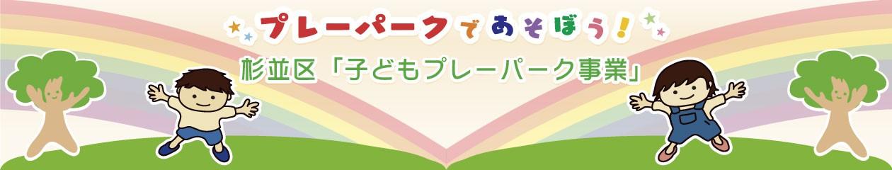 杉並区「子どもプレーパーク事業」公式サイト – Suginami-PlayPark.JP –