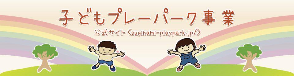 子どもプレーパーク事業公式サイト